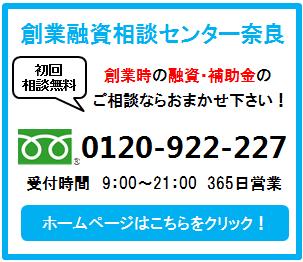 創業時の補助金・融資のことなら、「創業融資相談センター奈良」にご相談ください!